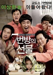 7-Beon-Bang-Ui-Seon-Mul