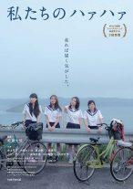 Film Watashitachi no Haa Haa